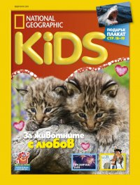 National Geographic KIDS България 2/2019