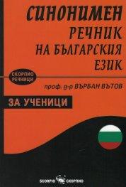 Синонимен речник на българския език за ученици