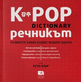 K-POP Речникът