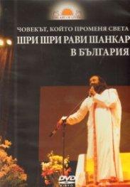 Шри Шри Рави Шанкар в България: Човекът, който променя света DVD