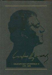 Съчинения в 12 тома Т.9: Български хроники II