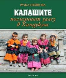 Калашите - последният залез в Хиндукуш