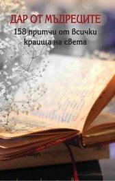 Дар от мъдреците. 158 притчи от всички краища на света
