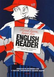 English Reader: Read, learn, have fun/ Помагало по английски език
