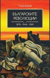 Българските революции 1878-1944-1989