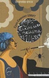 Мадам Пилинска и тайната на Шопен