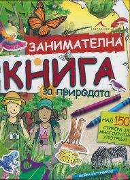 Занимателна книга за природата