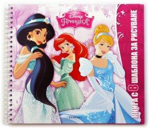 Disney Принцеса. Книга с 8 шаблона за рисуване