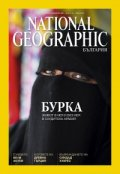 National Geographic България 07/2016