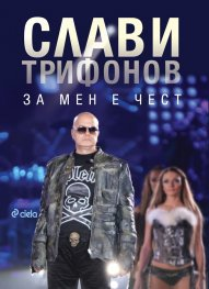 За мен е чест. Откровенията на Слави Трифонов, записани от Иво Сиромахов