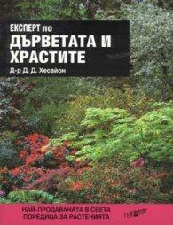 Експерт по дърветата и храстите - м.к.