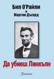 Да убиеш Линкълн