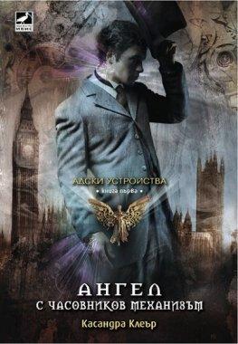 Ангел с часовников механизъм Кн.1 от поредицата Адски устройства