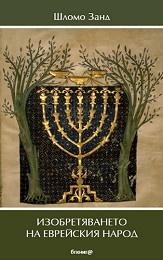 Изобретяването на еврейския народ