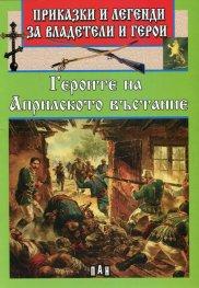 Приказки и легенди за владетели и герои: Героите на Априлското въстание