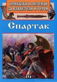 Приказки и летенди за владетели и герои: Спартак