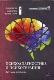 Сборник по клинична психология Т.2: Психодиагностика и психотерапия