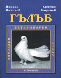 Гълъб. Домашен ветеринарен лекар