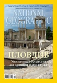 National Geographic България 9/2015