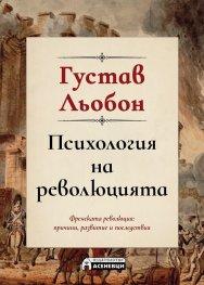 Психология на революцията. Френската революция: причини, развитие, последствия