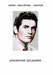 Симфония в бяло - Кн.3