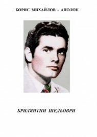 Симфония в бяло - Кн.4