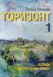 Горизонт 1: Тетрадь по русскому языку