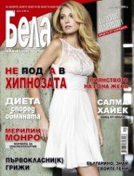 Бела; Бр. 9/175/2012