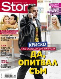 Story; Бр. 38/2012
