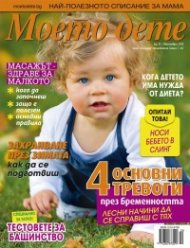 Моето дете; Бр. 10/2012