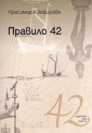 Правило 42