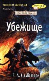 Трилогия за мрачния елф - Убежище Кн.3
