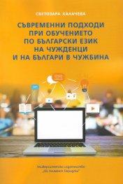 Съвременни подходи при обучението по български език за чужденци и на българи в чужбина