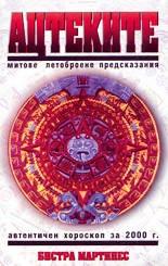 Ацтеките:Митове,летоброене,придсказания`