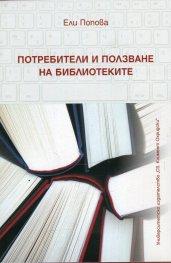 Потребители и ползване на библиотеките