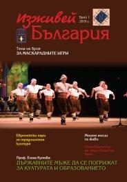 Изживей България 1/2019