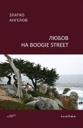 Любов на Boogie Street