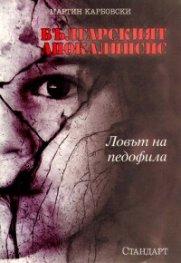 Българският апокалипсис. Ловът на педофила