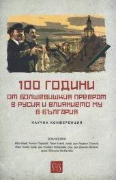 100 години от болшевишкия преврат в Русия и влиянието му в България (Научна конференция)