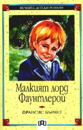 Малкият лорд Фаунтлерой