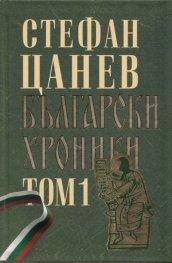 Български хроники Т.1 (Окончателна редакция)