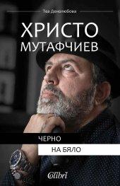Христо Мутафчиев: Черно на бяло