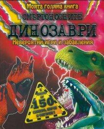 Моята голяма книга: Смъртоносните динозаври - невероятни игри и забавления