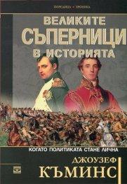 Великите съперници в историята (Когато политиката стане лична)