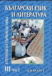 Български език и литература: В помощ на първокласника III част