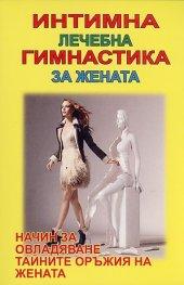 Интимна лечебна гимнастика за жената