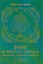 Речник на книгата на природата (аналогии, образи, символи)