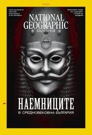 National Geographic България 3/2019