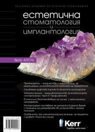 Сп. Естетична стоматология и имплантология; Бр.4/2016