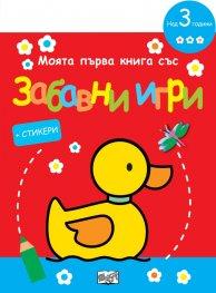 Моята първа книга със забавни игри: Пате (червена)